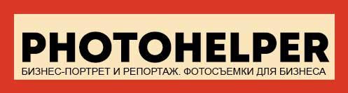 фотохепер.ру